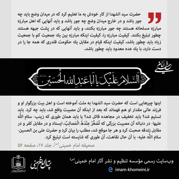 تبلیغ، جهاد خطبا
