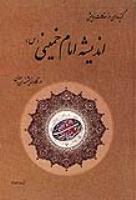 همایش بین المللی اندیشه امام خمینی از دیدگاه اندیشمندان جهان - 1383