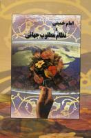 امام خمینی و نظام مطلوب جهانی