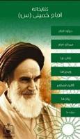 کتابخانه موبایلی امام خمینی (س)