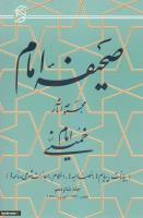 صحیفه امام - جلد 16