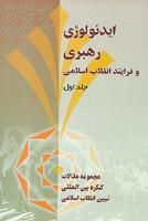کنگره بین المللی امام خمینی و تبیین انقلاب اسلامی - 1378