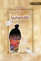 تشنه و دریا: خاطرات یکی از پاسداران بیت امام محمدتقی رضایی کوپایی