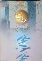 همایش عرفان در اندیشه های امام خمینی - 1378
