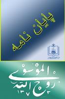تطبیق آراء حضرت امام خمینی (س) و حضرت آیت الله خوئی درباره محاربه