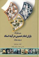 سیر مبارزات یاران امام خمینی در آینه اسناد به روایت ساواک (ج. ۱۳)