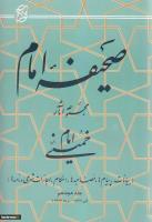 صحیفه امام - جلد 18