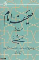 صحیفه امام - جلد 14