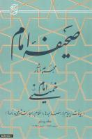 صحیفه امام - جلد 20