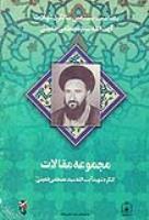 کنگره شهید آیت الله مصطفی خمینی - 1376