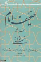 صحیفه امام - جلد 10