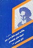 منتخبی از مقالات اولین کنگره بررسی اندیشه های اقتصادی امام خمینی (س)