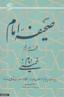 صحیفه امام - جلد 19