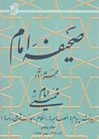 صحیفه امام - جلد 5
