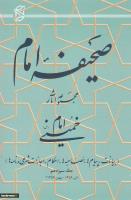 صحیفه امام - جلد 13