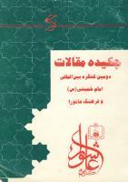 چکیده مقالات دومین کنگره بین الملی امام خمینی (س) و فرهنگ عاشورا