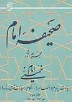 صحیفه امام ـ جلد 3