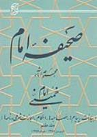 صحیفه امام - جلد 7