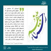 رحمت بین مسلمین، دستور قرآن