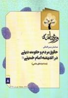 کتاب مصاحبه های علمی همایش بین المللی حقوق مردم و حکومت دینی در اندیشه امام خمینی(ره) منتشر شد