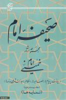 صحیفه امام ـ جلد22