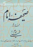 صحیفه امام ـ جلد 2