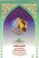 دومین کنگره بین المللی امام خمینی و احیا تفکر دینی - 1377