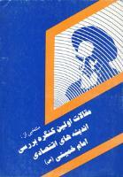 کنگره بررسی اندیشه های اقتصادی حضرت امام خمینی - 1371