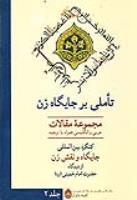 کنگره بین المللی نقش و جایگاه زن مسلمان در جهان معاصر از دیدگاه امام خمینی - 1378