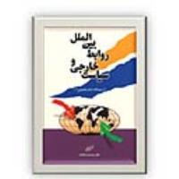 نظر امام خمینی درباره اعلامیه جهانی حقوق بشر چیست؟