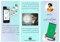 نرم افزار جلوه های زندگی امام خمینی(س) رونمایی شد