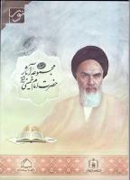 نسخه دوم لوح فشرده مجموعه آثار امام خمینی(س)