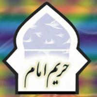آغاز به کار کانال تلگرامی نشریه حریم امام و انتشار ویژه نامه صاحب عروة