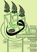 دهمین جشنواره بین المللی شعر یار و یادگار
