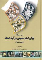 سیر مبارزات یاران امام خمینی در آینه اسناد به روایت ساواک (ج. ۱)