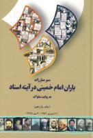 سیر مبارزات یاران امام خمینی در آینه اسناد به روایت ساواک (ج. ۱۱)
