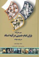 سیر مبارزات یاران امام خمینی در آینه اسناد به روایت ساواک (ج. ۱۴)