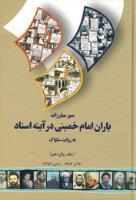 سیر مبارزات یاران امام خمینی در آینه اسناد به روایت ساواک (ج. ۱۵)