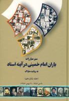 سیر مبارزات یاران امام خمینی در آینه اسناد به روایت ساواک (ج. ۱۶)