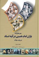 سیر مبارزات یاران امام خمینی در آینه اسناد به روایت ساواک (ج. ۲)