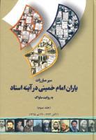 سیر مبارزات یاران امام خمینی در آینه اسناد به روایت ساواک (ج. ۳)
