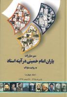 سیر مبارزات یاران امام خمینی در آینه اسناد به روایت ساواک (ج. ۴)