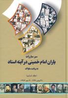 سیر مبارزات یاران امام خمینی در آینه اسناد به روایت ساواک (ج. ۶)