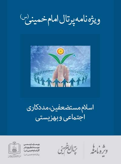 اسلام مستضعفین، مددکاری اجتماعی و بهزیستی