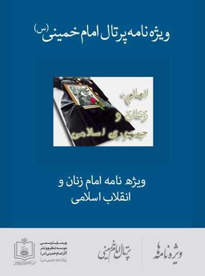 امام، زنان و انقلاب اسلامی