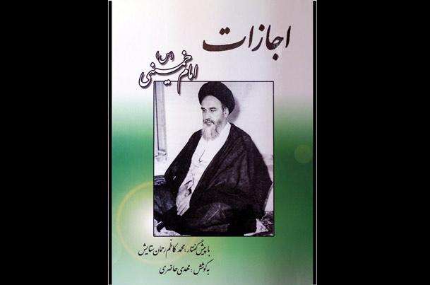 «اجازات امام خمینی (س)» منتشر شد