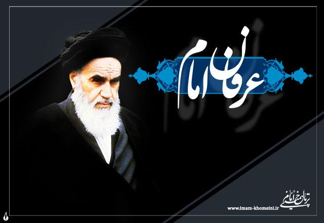 مقامات عرفانی از نظر امام خمینی و آفات و موانع سلوک از نظر امام خمینی