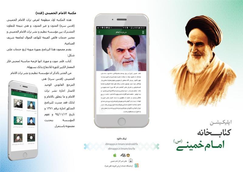 کتابخانه موبایلی امام خمینی(س) عرضه شد