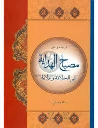 ترجمه مصباح الهدایه الی الخلافة و الولایة