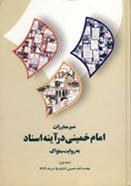 سیر مبارزات امام خمینی در آینه اسناد به روایت ساواک (ج. 1)